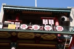 San Francisco, Chinatown, Tin How Tempel