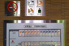 Japan, Toilettenplan auf dem Rastplatz